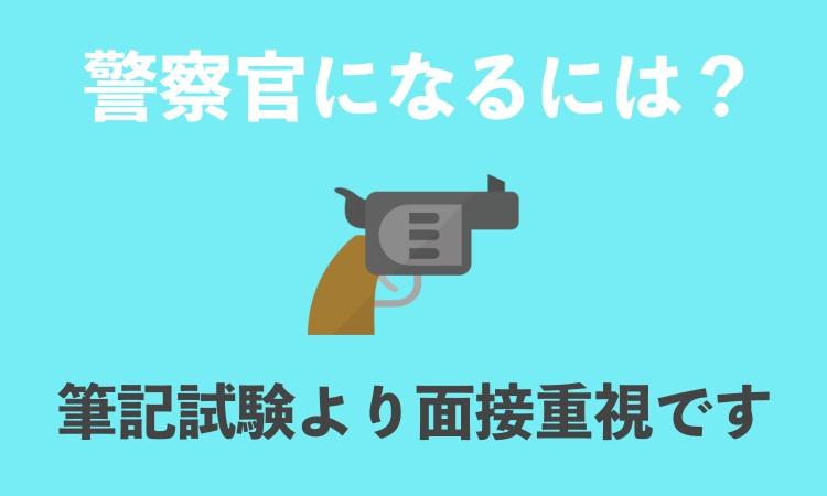 2019 警視庁 合格 いつ 発表