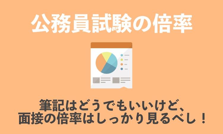 栃木 公務員 求人
