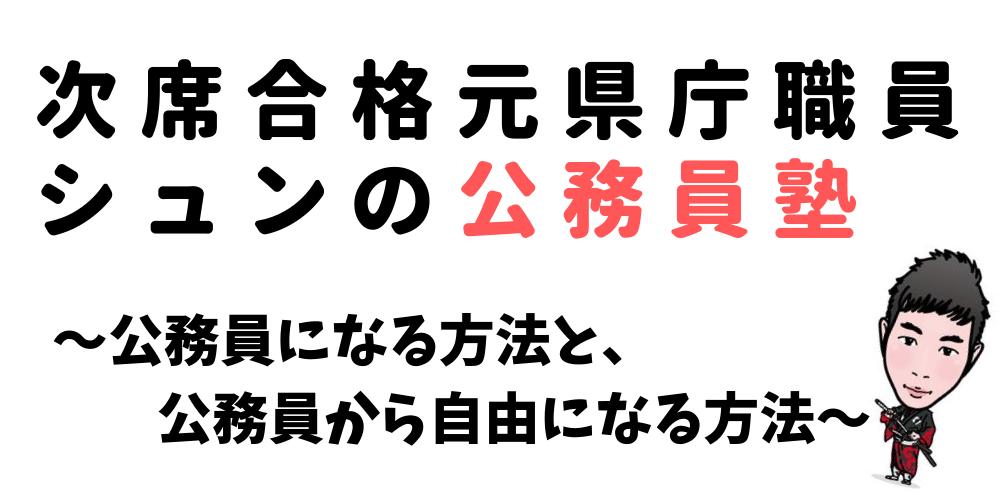 次席合格元県庁職員シュンの公務員塾